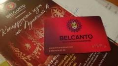 Фонд Бельканто