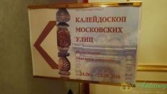 Luzhkov-na-vystavke-v-Kolomenskom-1
