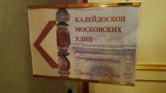Лужков на выставке в Коломенском (1)