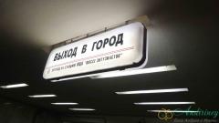 Открытие МЦК в Москве