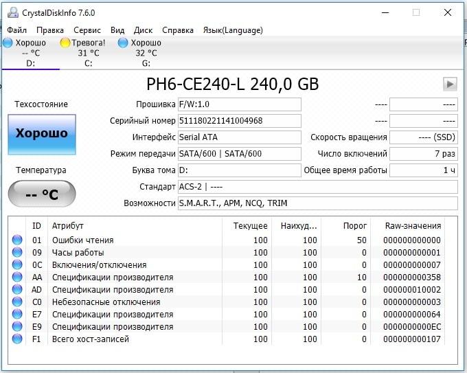 LiteOn_PH6_CristalDiskInfo