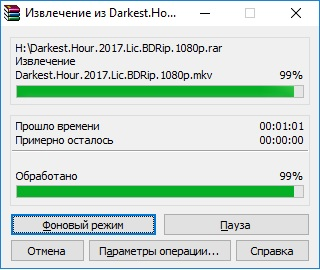 BX500_unpack_file