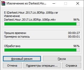 Распаковка файла
