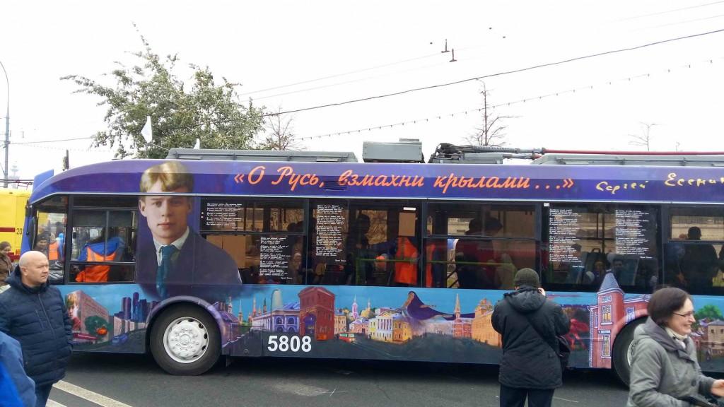 Троллейбус с Есениным