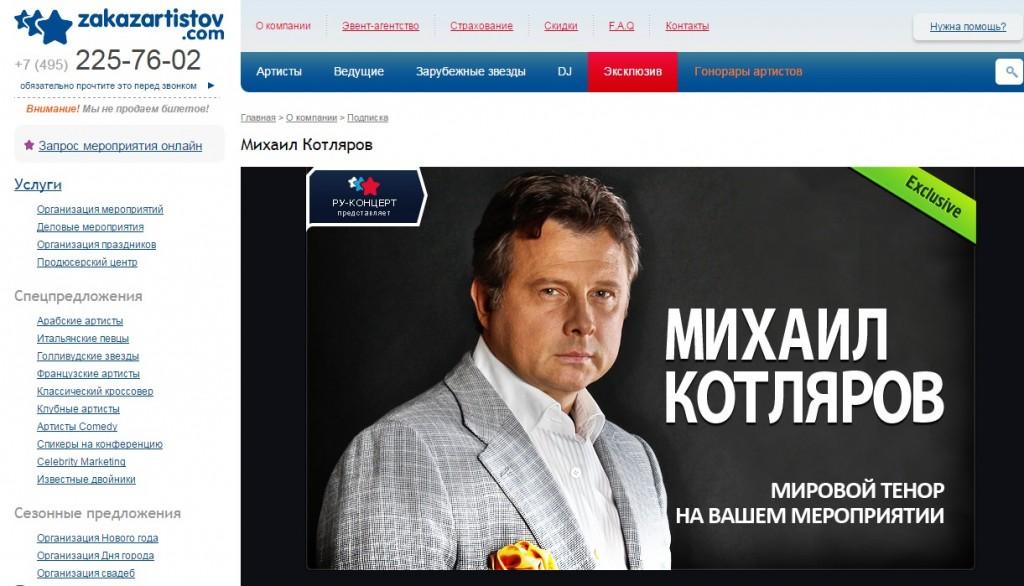 Михаил Котляров на вашем корпоративе