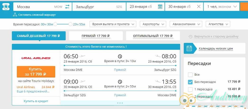 Опасно ли покупать билеты на самолет через интернет прямой рейс иркутск сочи билет на самолет низкие цены