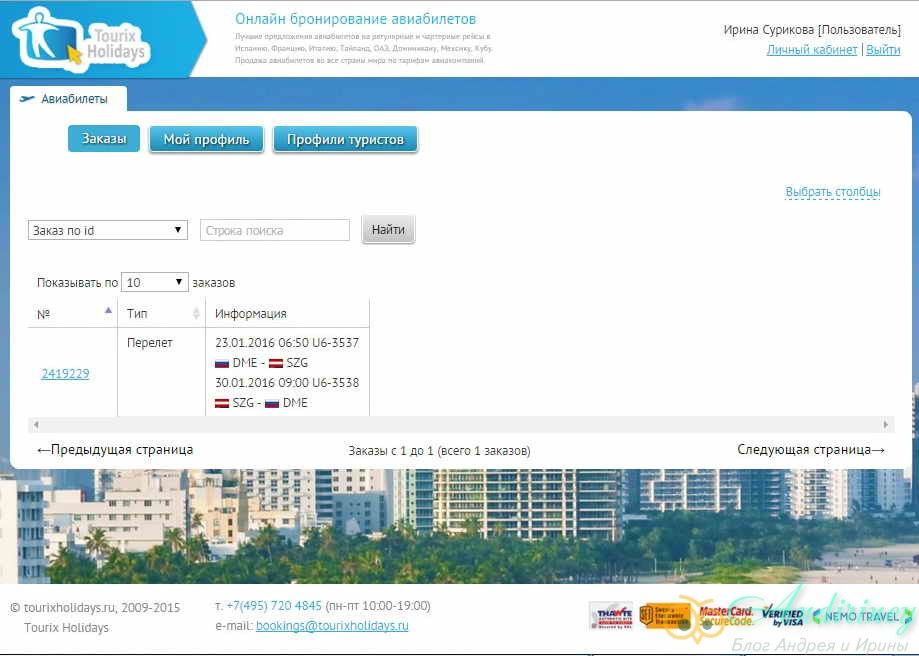 Покупка билета на самолет через интернет