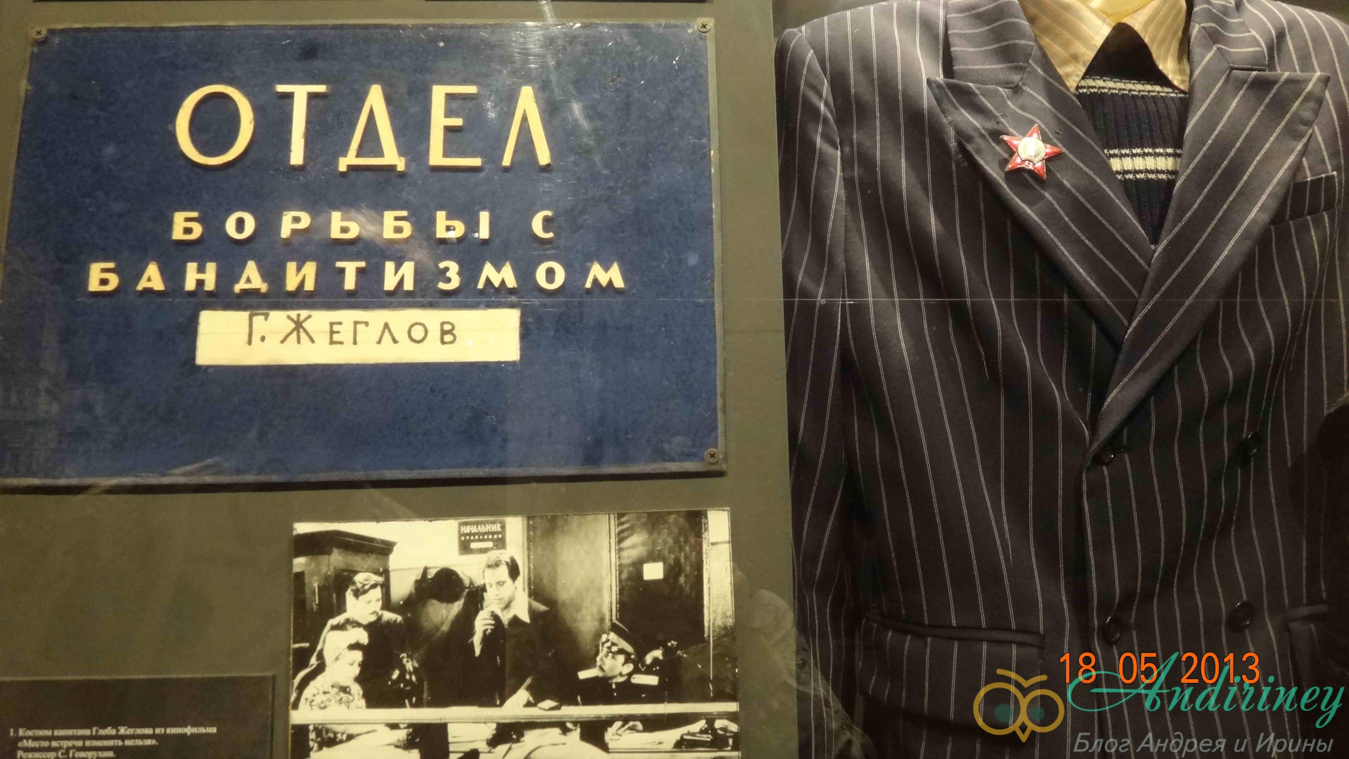 Музей Высоцкого. Костюм Глеба Жеглова