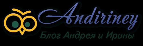 Андириней