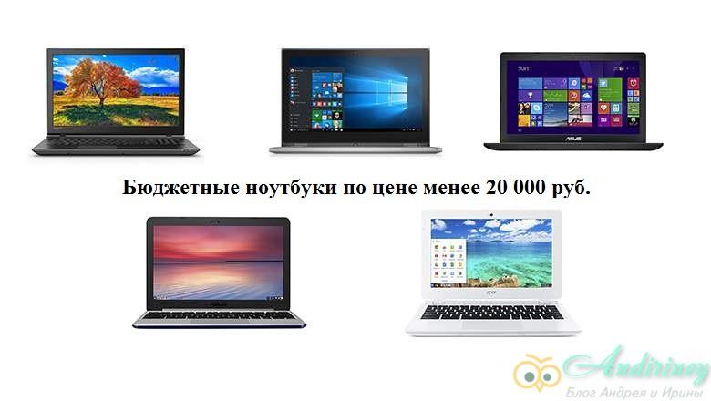 Бюджетные модели ноутбуков