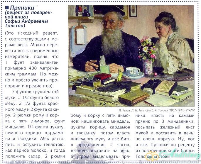 Рецепт пряников от Софьи Андреевны Толстой
