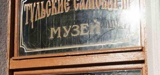 Музей тульского самовара