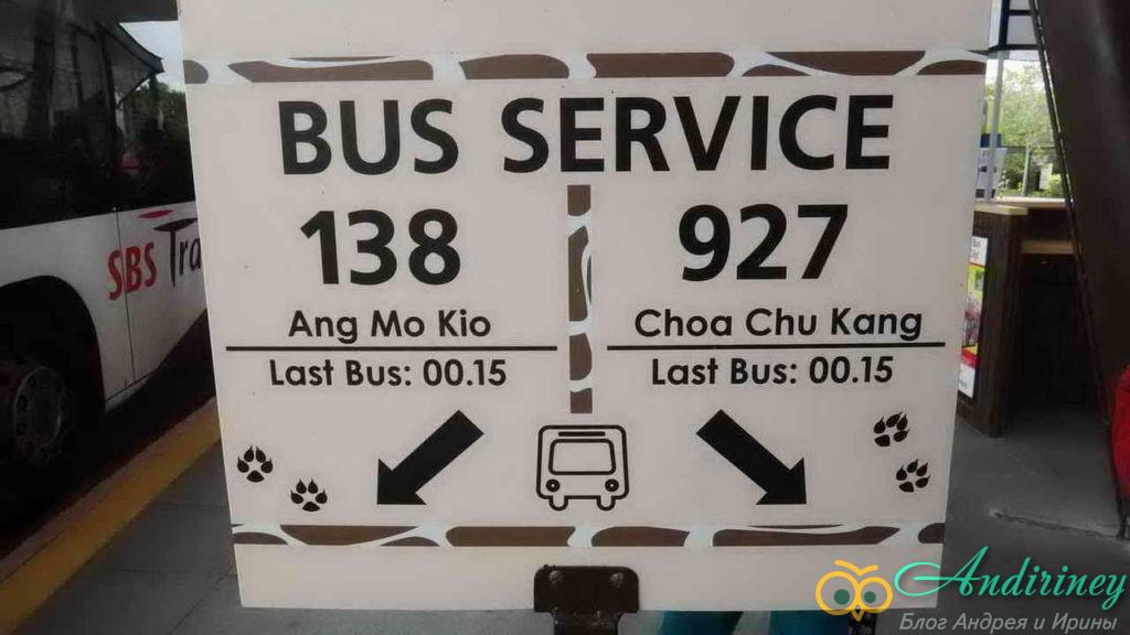 Как доехать до зоопарка в Сингапуре автобусом и метро