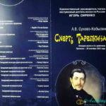 Смерть Тарелкина - отзыв о спектакле