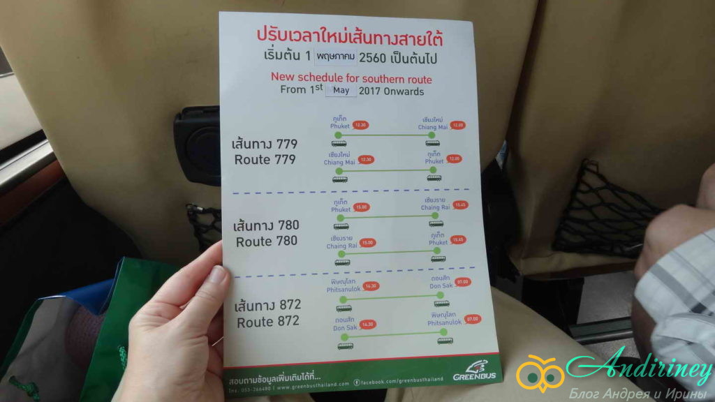Расписание автобусов до Пхукета и др.