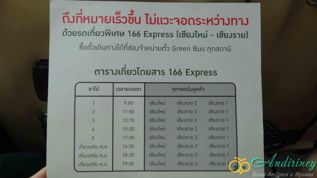 Распивание автобуса VIP Чианг Рай - Чианг Май