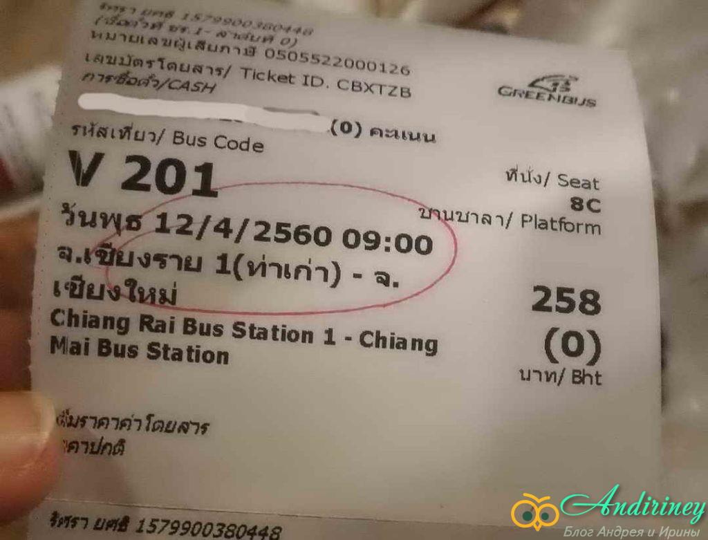 Билет на автобус из Чианг Рая в Чианг Май