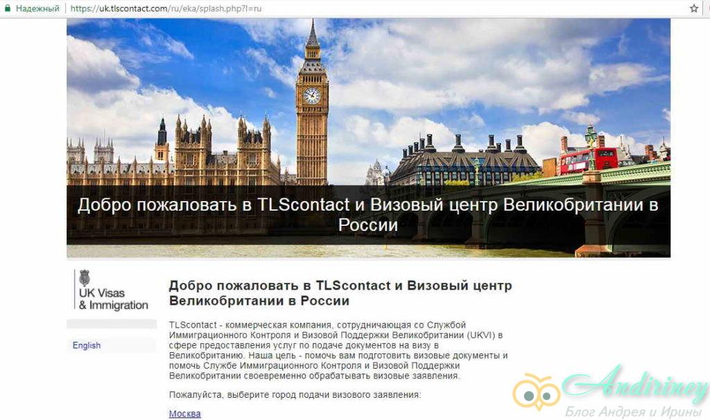 Сайт Визового центра Великобритании