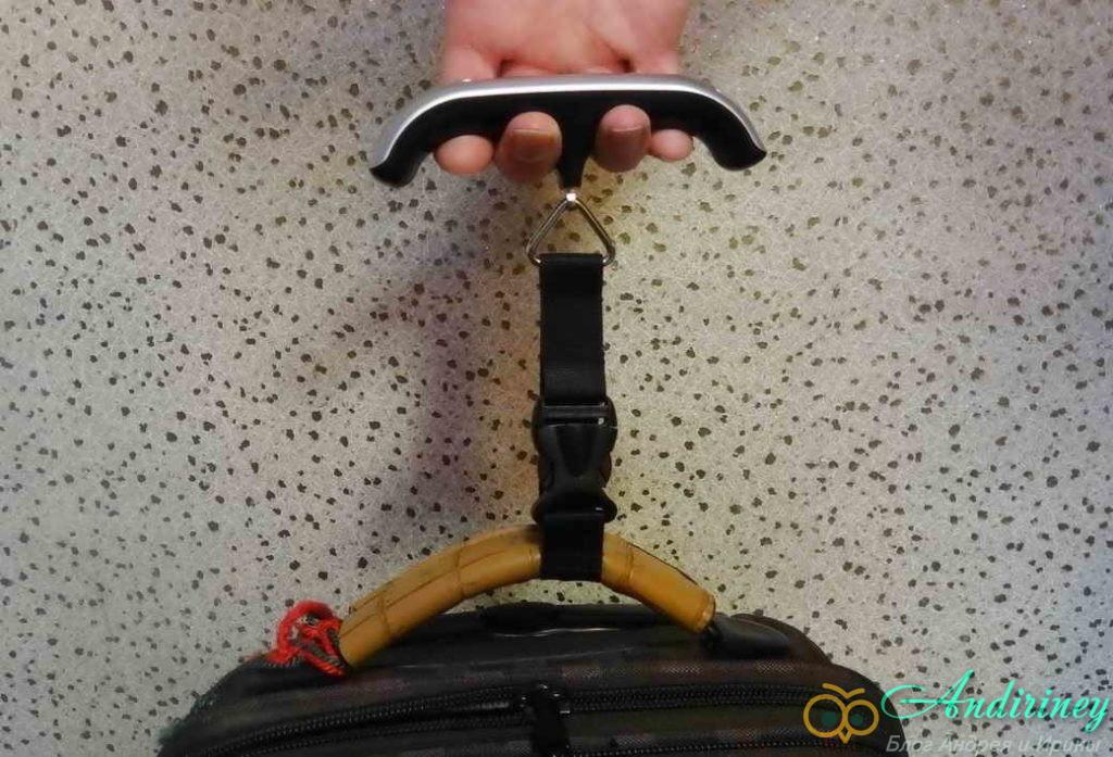 Весы для багажа в дорогу. Взвешивание