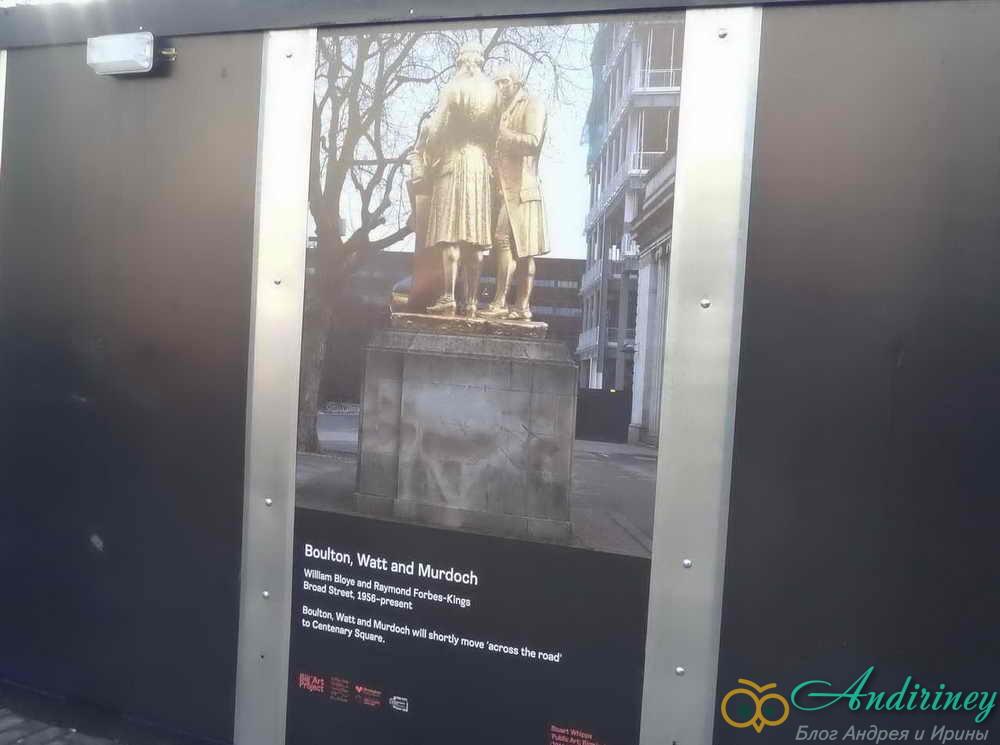 Достопримечательности Бирмингема. Памятник Ватту за забором