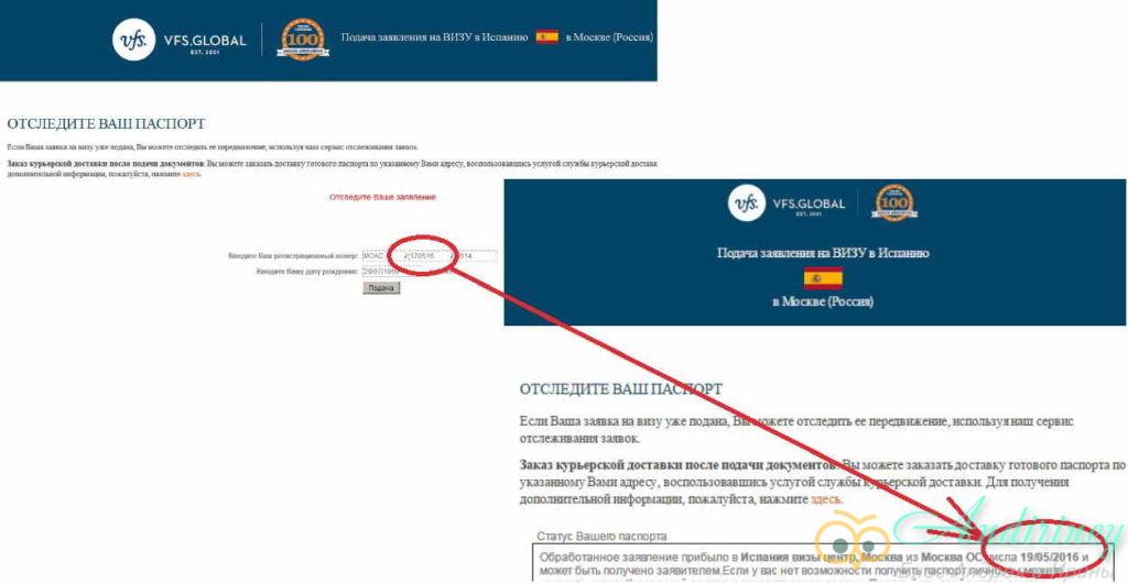 Визовый центр Испании. Срок рассмотрения документов