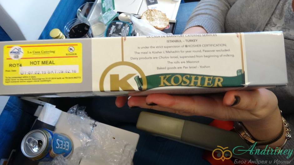 Питание на борту Turkish Airline