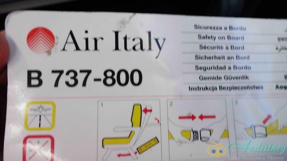 Самолётная листовка
