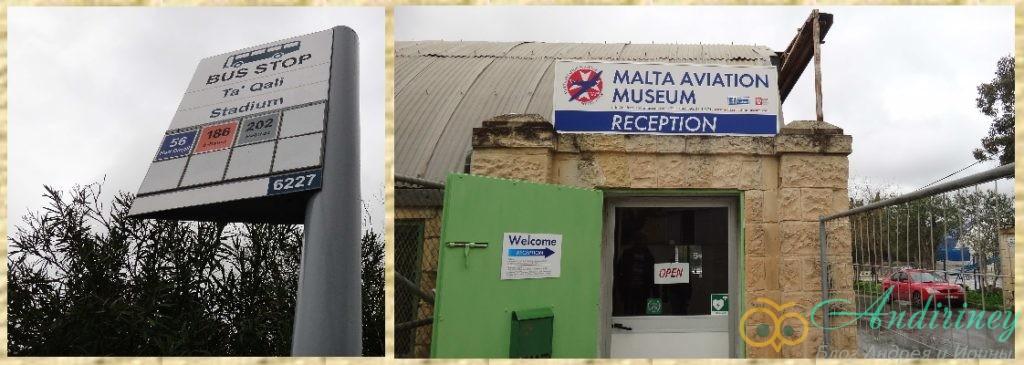 Достопримечательности Мальты - авиамузей