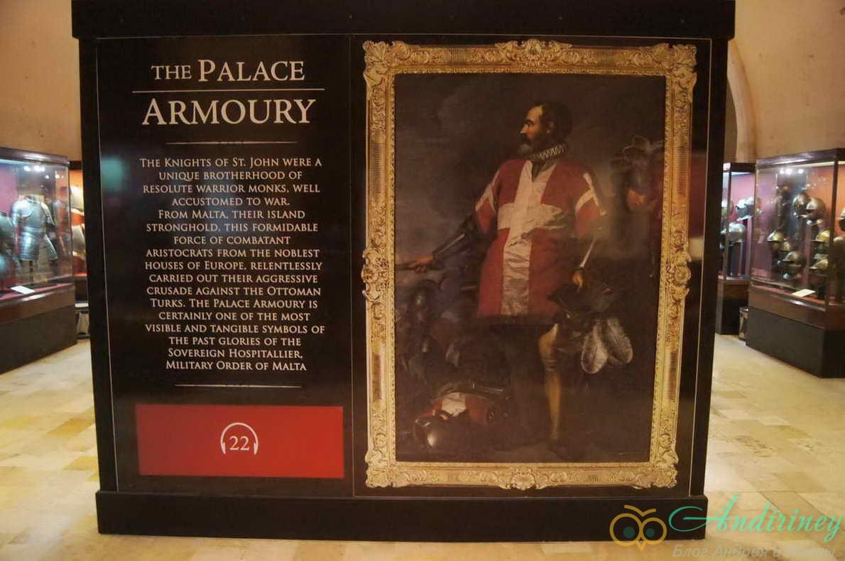 Дворец Великого магистра. Оружейная палата