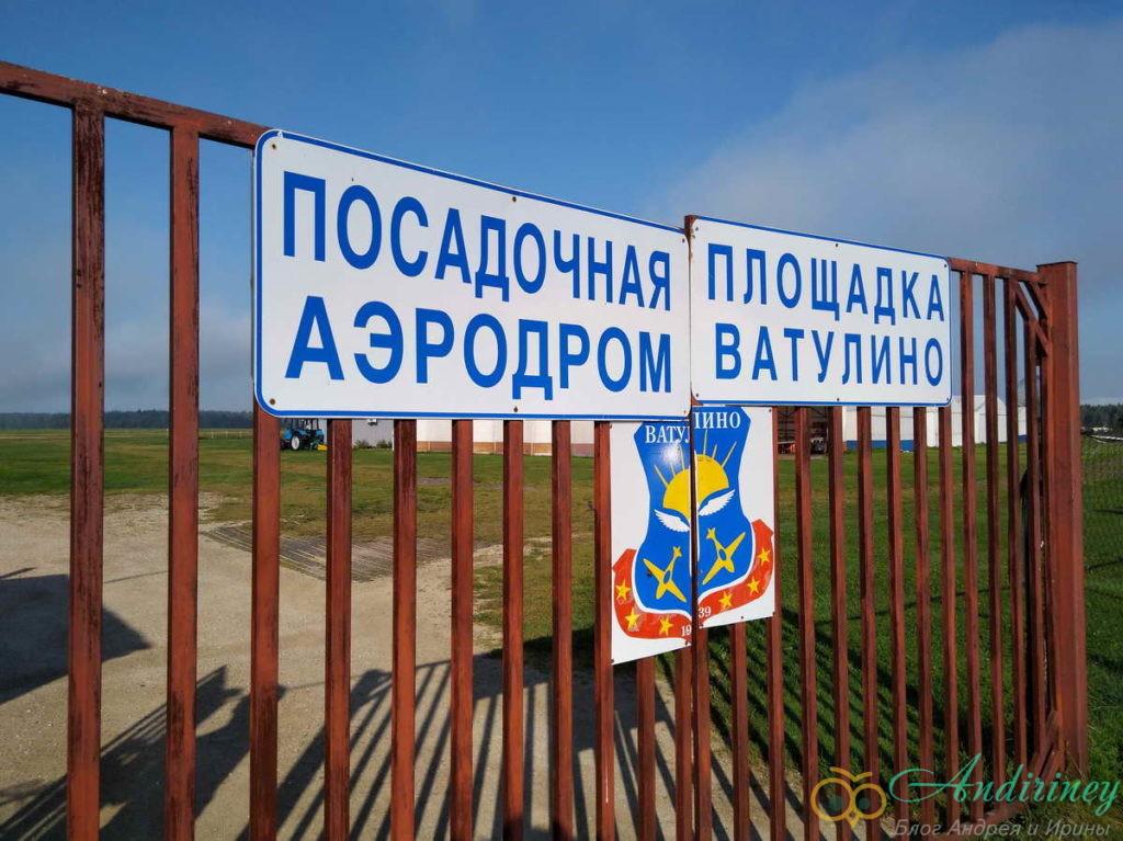 Посадочная площадка аэродрома Ватулино