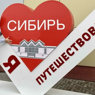 Наше освоение Сибири