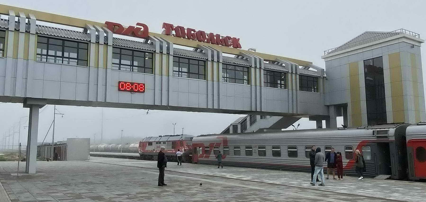 Железнодорожный вокзал Тобольска
