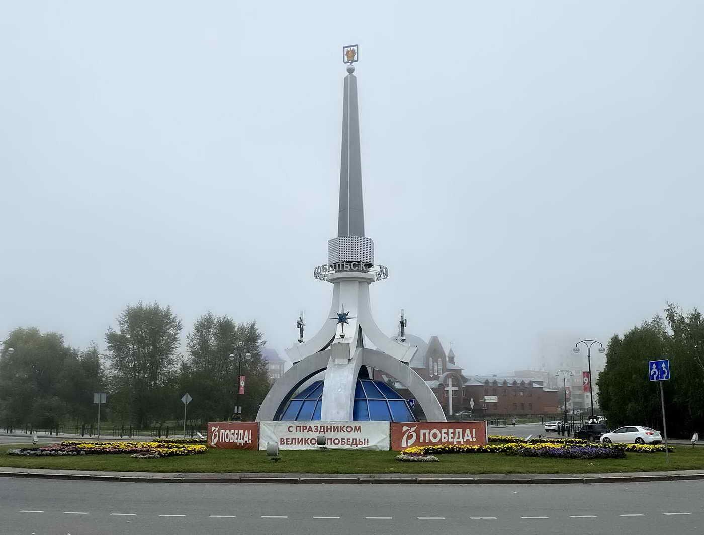 Монумент Жемчужина Сибири. Что посмотреть в Тобольске